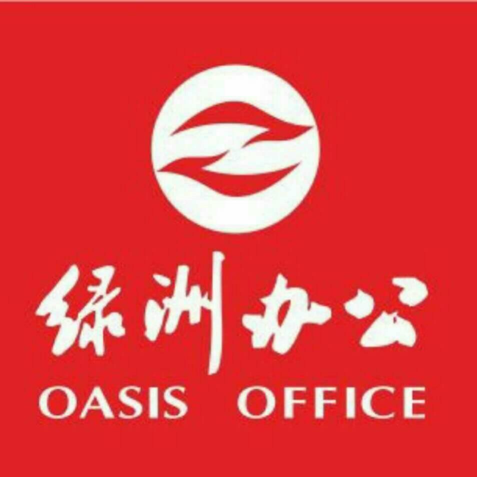 桂林市绿洲贸易有限责任公司招聘:公司标志 logo