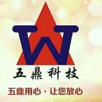 南寧五鼎科技有限公司柳州分公司招聘:公司標志 logo