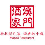 桂林市澳門酒家有限責任公司招聘:公司標志 logo