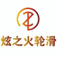 桂林市炫之火體育用品有限責任公司招聘:公司標志 logo