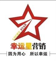 桂林市幸運星營銷策劃有限公司招聘:公司標志 logo
