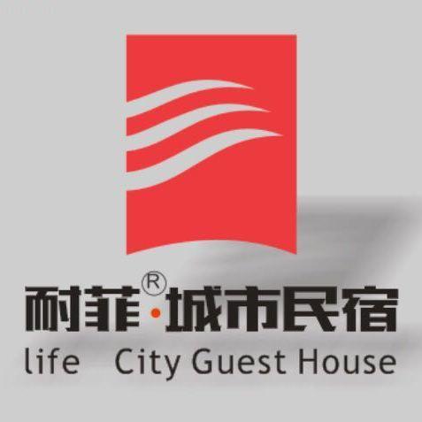 【耐菲城市民宿】廣西耐菲旅游文化發展有限責任公司招聘:公司標志 logo