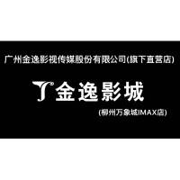 廣州金逸影視傳媒股份有限公司柳州分公司招聘:公司標志 logo