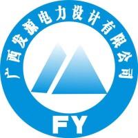 广西发源电力设计有限公司招聘:公司标志 logo