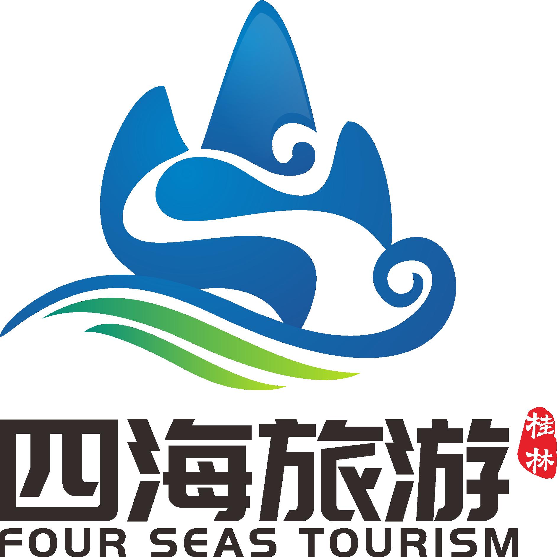【四海国旅】桂林四海国际旅行社有限公司招聘:公司标志 logo