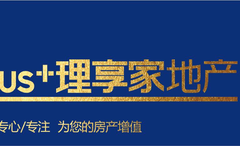 广西理享家房地产投资有限公司招聘:公司标志 logo