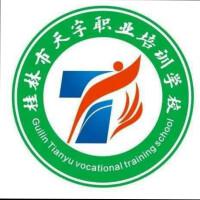 桂林市天宇職業培訓學校招聘:公司標志 logo