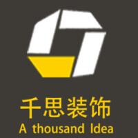 桂林千思裝飾工程有限公司招聘:公司標志 logo