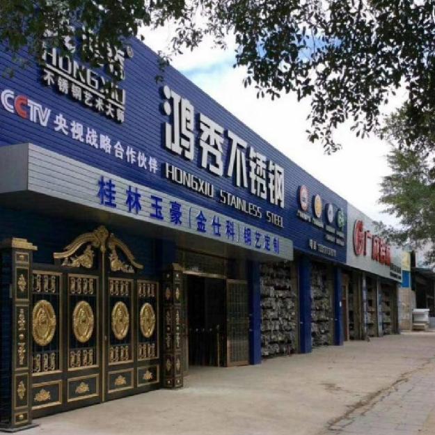 桂林市玉豪装饰有限公司招聘:公司标志 logo