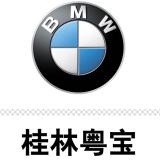 桂林市粵寶汽車銷售服務有限公司招聘:公司標志 logo