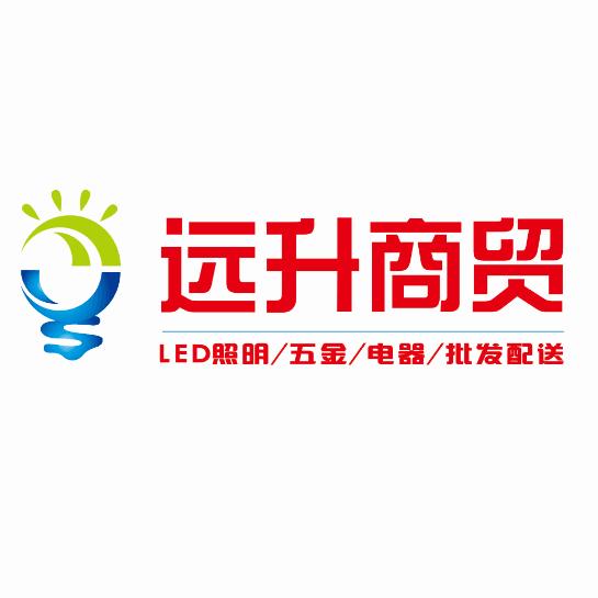 【远升商贸】远升商贸批发配送中心招聘:公司标志 logo