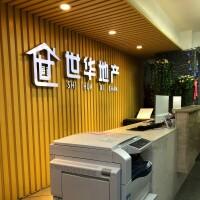 柳州市世華房地產中介有限公司招聘:公司標志 logo