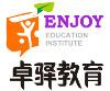 桂林市卓驿教育培训学校有限公司招聘:公司标志 logo