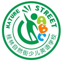 桂林市自然街教育咨询有限公司招聘:公司标志 logo