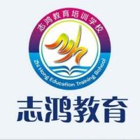 桂林市志鸿教育发展有限公司招聘:公司标志 logo