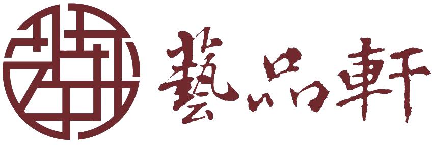 桂林艺品轩文化传播有限公司招聘:公司标志 logo