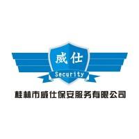 桂林市威仕保安服务有限公司招聘:公司标志 logo