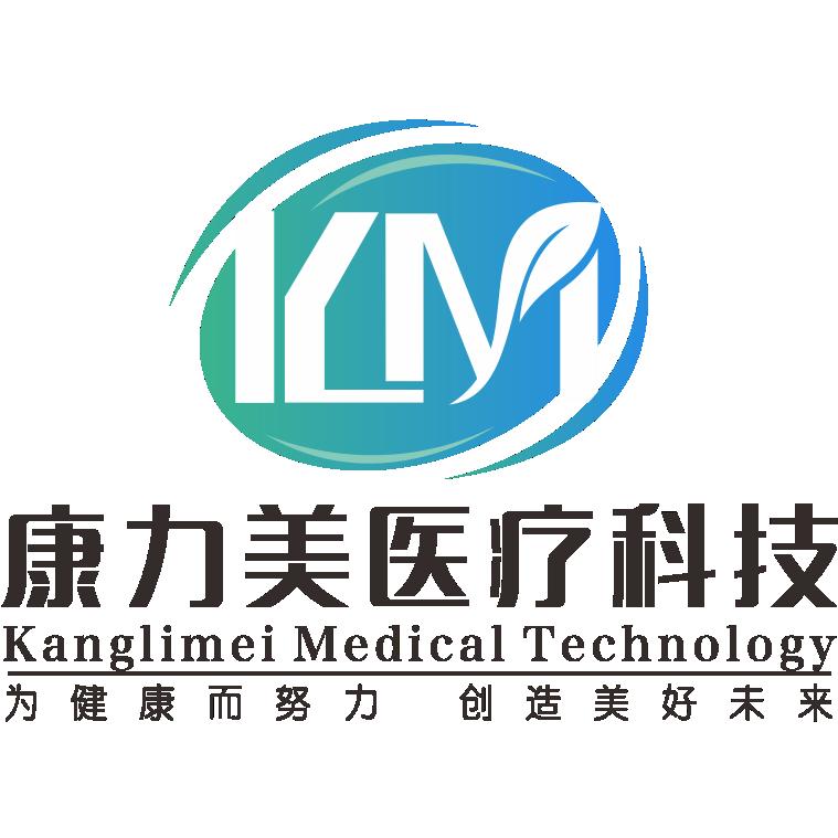 广西桂林康力美医疗科技有限公司招聘:公司标志 logo