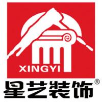 广东星艺装饰集团桂林分公司招聘:公司标志 logo