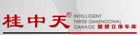 桂林市中天机械有限公司招聘:公司标志 logo
