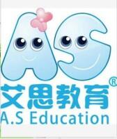 柳州市艾思教育培训学校招聘:公司标志 logo