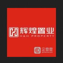 【輝煌置業】廣西輝煌置業咨詢服務有限公司柳州分公司招聘:公司標志 logo