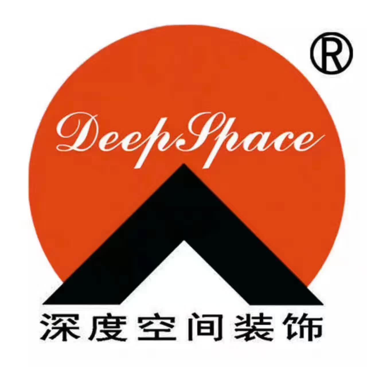 北京深度空間裝飾工程有限公司柳州地王分公司招聘:公司標志 logo