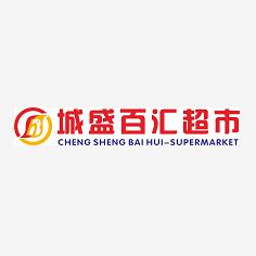【城盛百匯超市】廣西桂林市城盛百匯商貿有限公司招聘:公司標志 logo