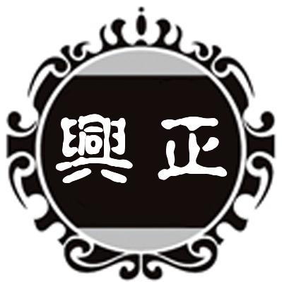 【兴正商贸】桂林兴正商贸有限责任公司招聘:公司标志 logo