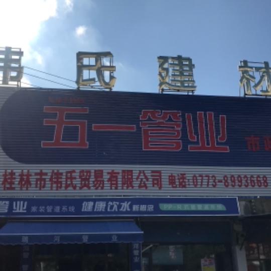 桂林市伟氏贸易有限公司招聘:公司标志 logo