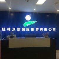 桂林众信国际旅游有限公司中山南路营业部招聘:公司标志 logo