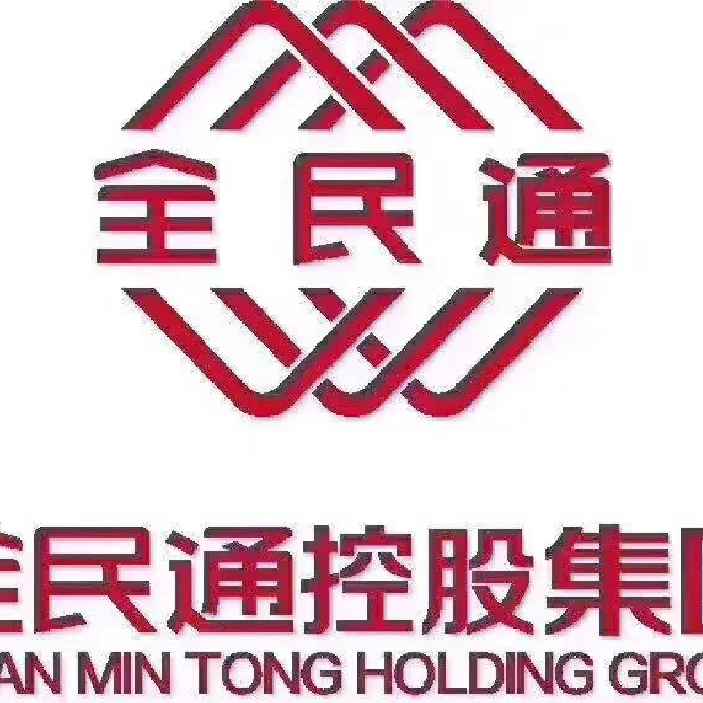 深圳前海全民通金融資本控股集團有限公司桂林分公司招聘:公司標志 logo