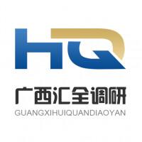 廣西匯全商務信息咨詢有限公司招聘:公司標志 logo