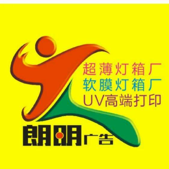 桂林朗明广告装饰有限公司招聘:公司标志 logo