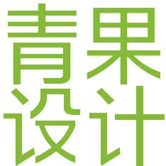桂林青果设计有限公司招聘:公司标志 logo