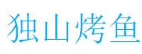 秀峰区老独烤鱼店招聘:公司标志 logo