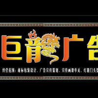 柳州市巨龙广告制作有限公司招聘:公司标志 logo