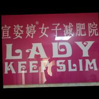 桂林市宣姿婷女子减肥院招聘:公司标志 logo