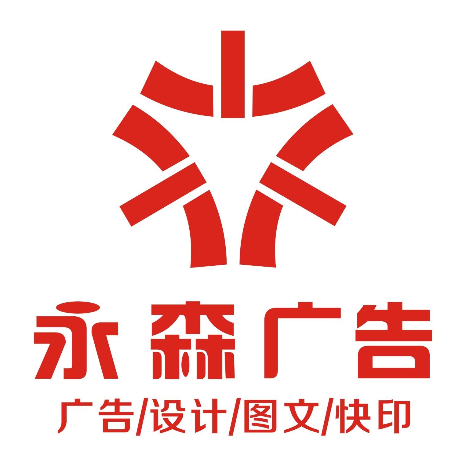 桂林永森广告策划有限公司招聘:公司标志 logo
