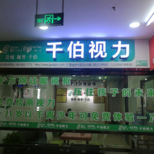 【伯仲健康】桂林伯仲健康服务有限公司招聘:公司标志 logo
