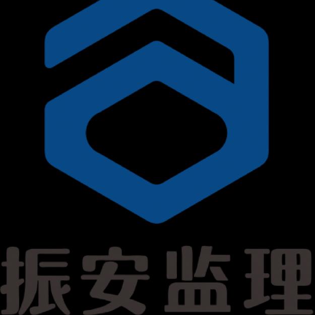 【振安监理】广西振安电力工程监理有限公司招聘:公司标志 logo
