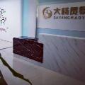 桂林市大杨贸易有限责任公司招聘:公司标志 logo
