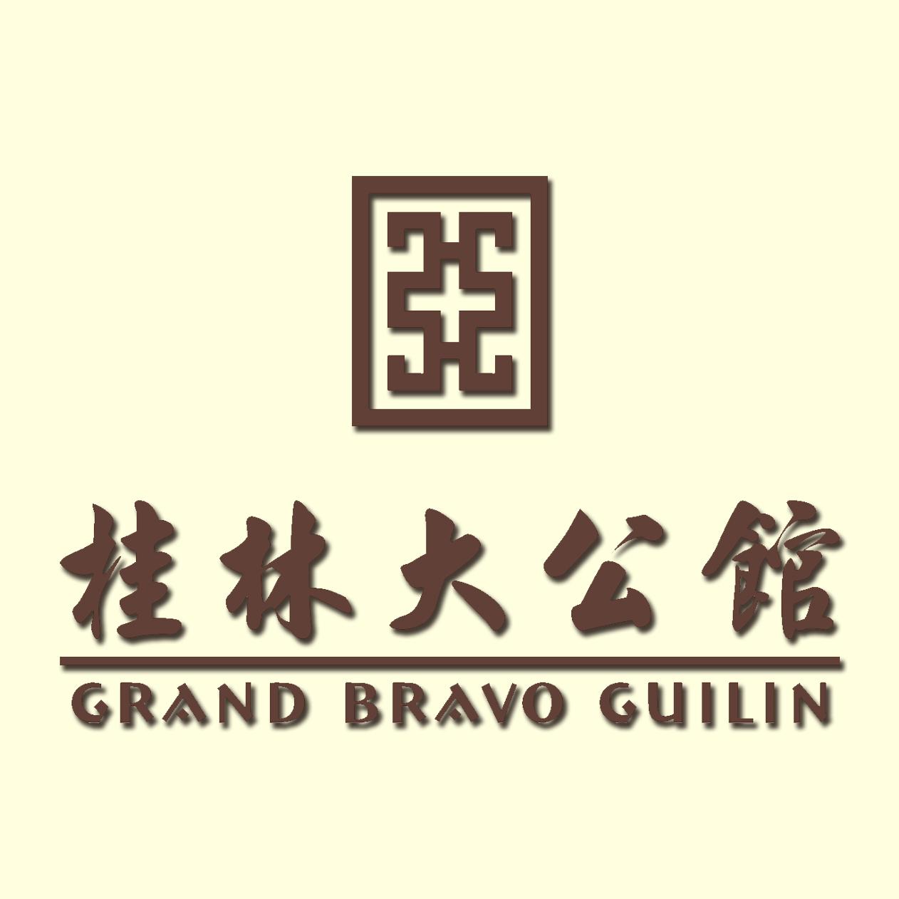 【桂林大公馆】桂林市大公馆酒店有限责任公司招聘:公司标志 logo