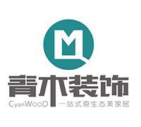 廣西青木裝飾設計工程有限公司招聘:公司標志 logo