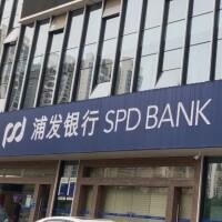 上海浦東發展銀行股份有限公司信用卡中心招聘:公司標志 logo
