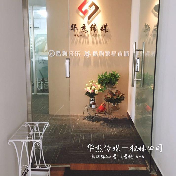 【桂林华杰传媒】广州华杰文化传媒有限公司招聘:公司标志 logo