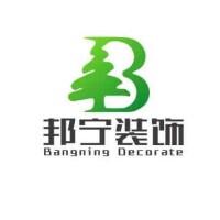 柳州市邦宁装饰工程有限公司招聘:公司标志 logo