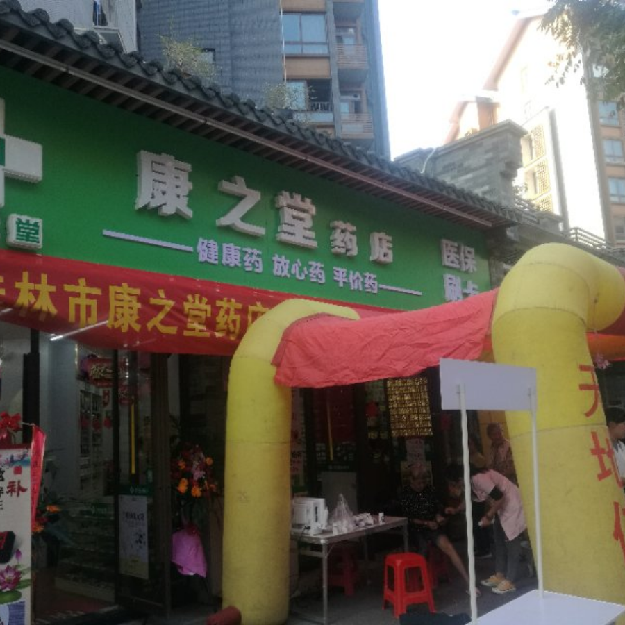 【康之林】桂林康之林大藥房招聘:公司標志 logo