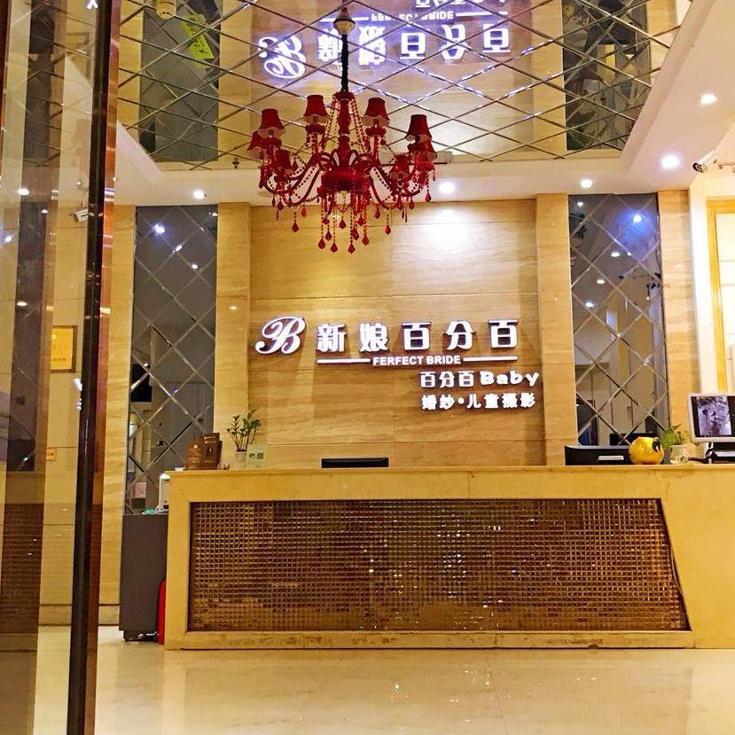 【新娘百分百】柳州市城中区新娘百分百婚纱摄影馆招聘:公司标志 logo