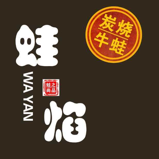柳州市鱼峰区蛙焰餐厅招聘:公司标志 logo